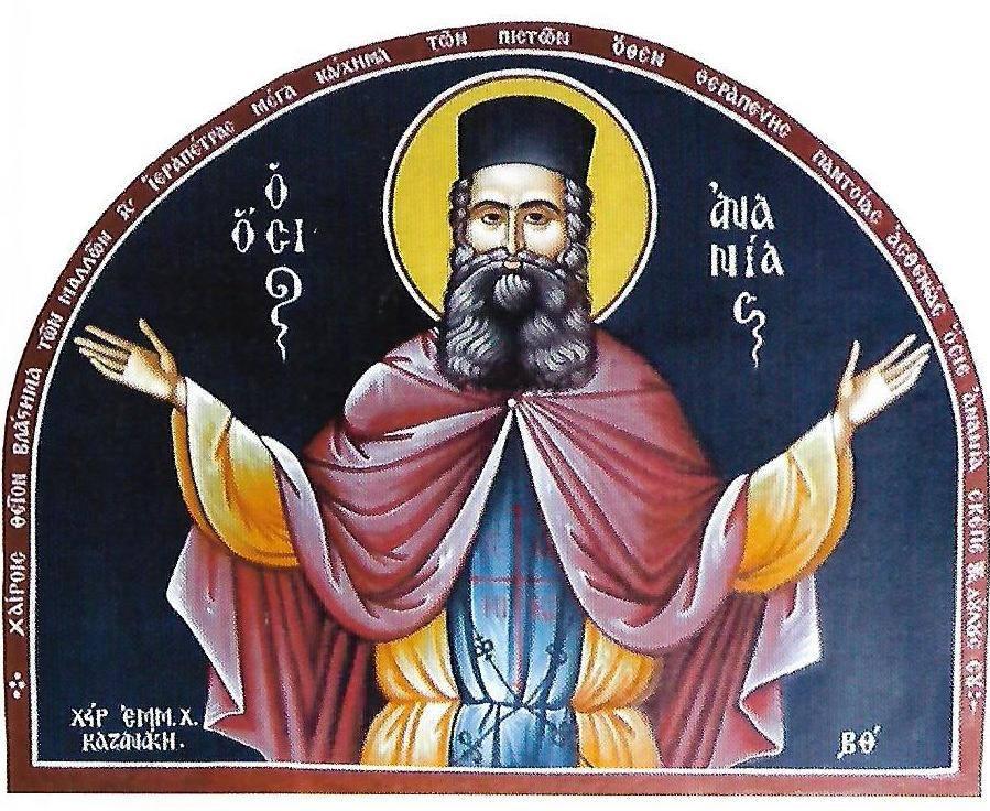 Ο Όσιος Ανανίας εκ Μαλλών Κρήτης (+22 Απριλίου 1907) | e-mesara