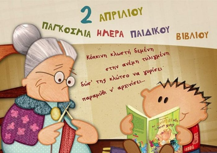 Παγκόσμια Ημέρα Παιδικού Βιβλίου: Υλικό για εκπαιδευτικούς και ...